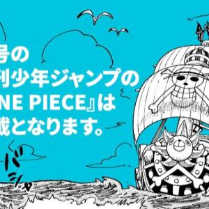 """【ワンピースネタバレ】974話""""いざ鬼ヶ島へ""""確定あらすじと考察【最新話】"""