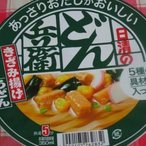 真夜中のカップ麺