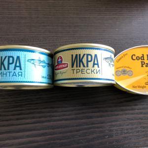 たらこを探してロシアの缶詰を食べ比べ