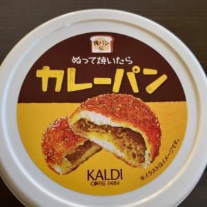 KALDIの「ぬって焼いたらカレーパン」がめちゃ美味しい
