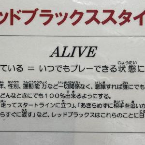 レッドブラックスってこんなチーム②(ALIVE)