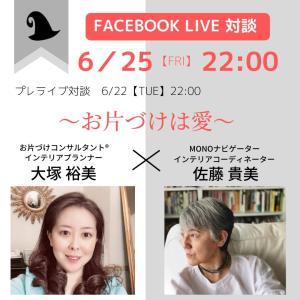 【Facebookライブ対談します!】