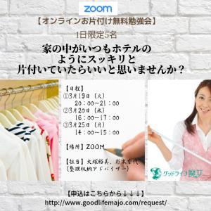 【ZOOM】オンラインお片付け無料勉強会のご案内♪