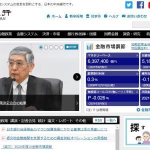 日銀『プライバシーの経済学入門』