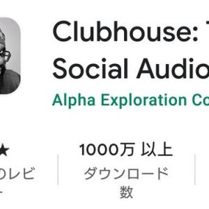 Clubhouseで個人情報が情報漏洩?