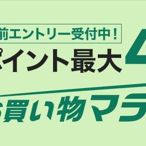 楽天お買い物マラソン あとちょっとで完走の時におすすめな千円送料無料商品