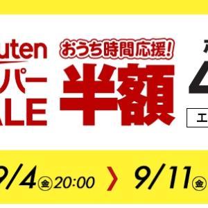 楽天スーパーセール あとちょっとで完走の時におすすめな千円送料無料商品
