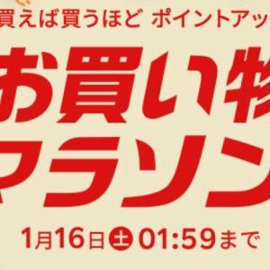 楽天お買い物マラソン あとちょっとで完走の時にオススメな千円台で買えるもの