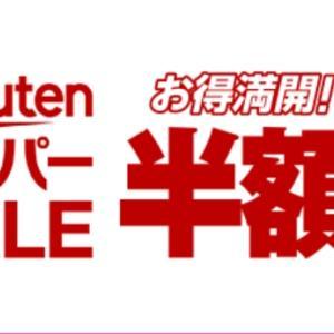 楽天スーパーセール 30%~50%OFFの北欧雑貨&北欧食器