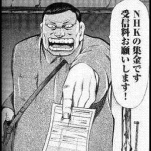 NHKが700億も受信料徴収に使っている件