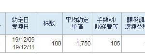 日本製鉄損切り2019~その3