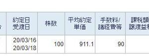日本製鉄損切り2020 その壱