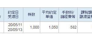 関西電力1000株新規買い