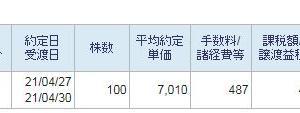 花王100株新規買い