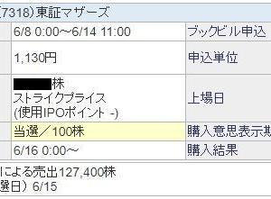 【IPO】セレンディップ・ホールディングス 100株当選