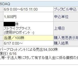 【IPO】HCSホールディングス 100株当選