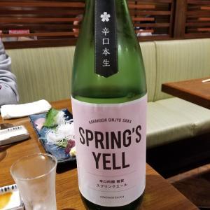 和歌山県の日本酒 雑賀(さいか)を飲みながら大邱への想いを馳せる・・・