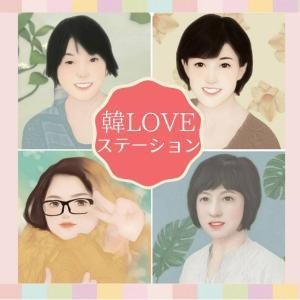 【お知らせ】stand.fmラジオ番組「韓LOVEステーション」を始めました!