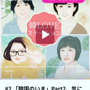 stand.fmラジオ番組「韓LOVEステーション」第2回配信中です!