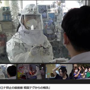 「新型コロナ抑止の最前線 韓国テグからの報告」 がNHK-BS1にて放送されます