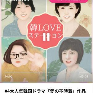 6/10【stand.fm「韓LOVEステーション」#4 配信スタート!】