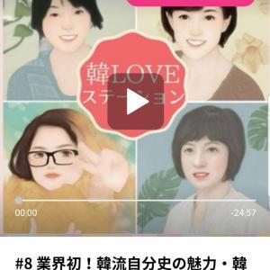 7/7 韓LOVEステーション#8配信スタート~業界初!韓流自分史の魅力・韓流メモリアルブック