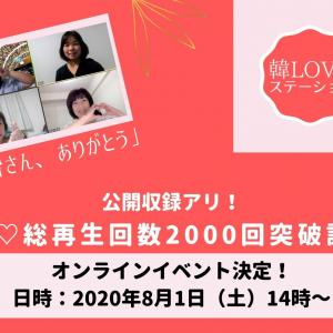 ◆stand.fm「韓LOVEステーション」総再生回数2000回突破記念オンラインイベント◆