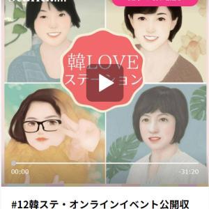8/4 韓LOVEステーション #12 配信スタート~韓ステ女子が語る私の韓LOVEエピソード