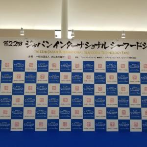 9/3【KSEAFOODサポーサーズレポ】ジャパン・インターナショナル・シーフードショー参戦レポ