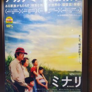 アカデミー賞6部門にノミネート 映画「ミナリ」を観てきました!
