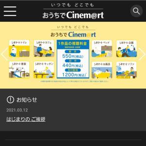 オンラインレンタル映画サービス「おうちでシネマート」