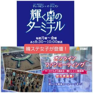 【お知らせ】4/18 BS朝日「韓流モーニング オンラインイベント」に韓ステ女子が出演します!