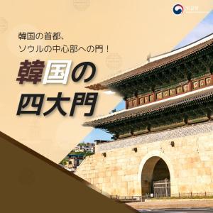 【駐横浜大韓民国総領事館オンラインサポーターズ レポ】ソウルの四大門