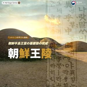 【駐横浜大韓民国総領事館オンラインサポーターズ】朝鮮王陵