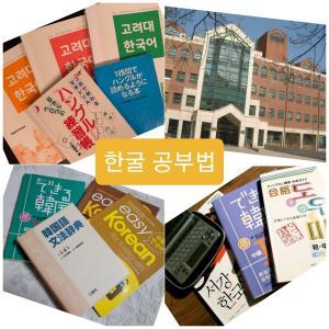 韓LOVEステーション#33「韓ステ女子の韓国語学習法」配信スタート!