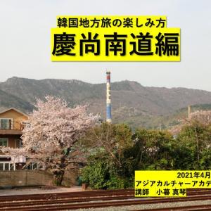「韓国地方旅の楽しみ方」講座、次回のお知らせ
