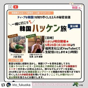 KTO福岡支社 韓国ハッケン旅 釜山編で紹介された気になるグルメ