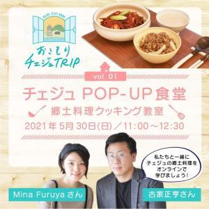 済州しますの郷土料理を自宅で楽しむ!