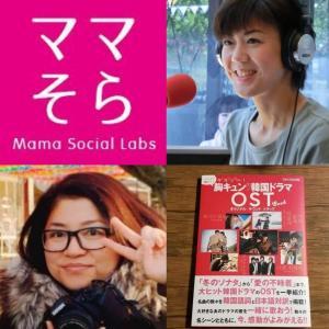 本日のラジオ番組「Colorful Style Lab」に韓ステメンバーマキシがゲスト出演!