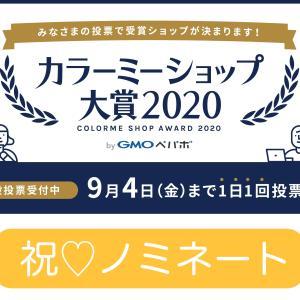 カラーミーショップ大賞2020にノミネート&一般投票開始です!