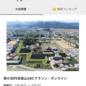 第41回丹波篠山ABCマラソン・オンライン