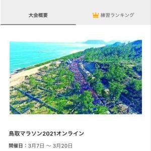 鳥取マラソン2021オンライン