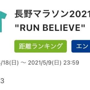 長野マラソン 2021 ONLINE