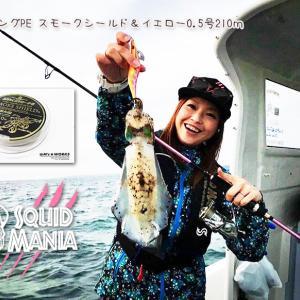 スクマニ釣りgirl真衣ちゃんシンキングPEでボート!