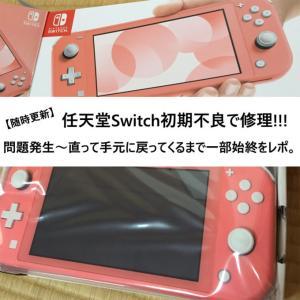 【随時更新】任天堂Switch初期不良で修理に。問題発生~直って手元に戻ってくるまで一部始終をレポ