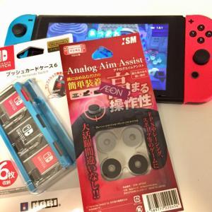 任天堂Switchのコントロールバーを守ろうぞ!!使い心地を辛口レビュー
