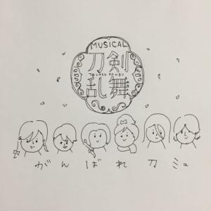 【東京公演中止】ミュージカル刀剣乱舞-幕末天狼傳-