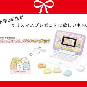小2の娘がクリスマスプレゼントに欲しい「すみっこぐらしパソコンプラス」ノーマルver.との違いは…?