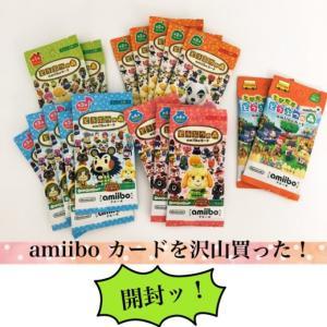 【どうぶつの森】amiiboカード開封式!!