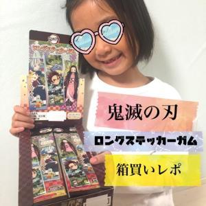 【何箱でコンプ?!】鬼滅の刃ロングステッカーガム箱買いレポ!!